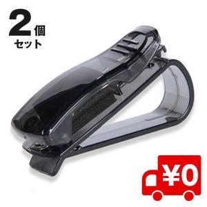 サングラスクリップ メガネクリップ 車載ホルダー  2個セット 運転席 助手席用 カードクリップ付き|arts-wig