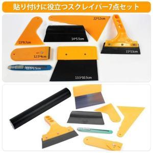 カーフィルム カッティングシート シールスクレーパー ステッカー 貼付補助ツール 万能 7点セット カー用品|arts-wig|02