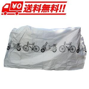 大きめ 特大自転車カバー ロードバイク・マウンテンバイクに 自転車 アクセサリー・グッズ サイクルカバー|arts-wig