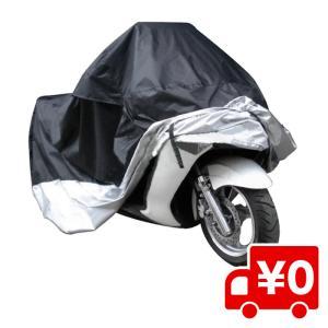 バイクカバー XXL 防水 防塵 UVカット 加工 前後留めゴム 専用収納袋付 ツートンカラー バイクアクセサリー|arts-wig