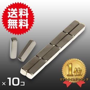 小さく薄い 超強力 磁石10個セット 長方形ネオジウム磁石 マグネット 3.2mm×3.2mm×12.7mm 鳩よけ|arts-wig