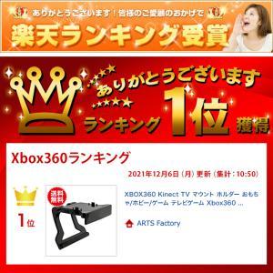 XBOX360 Kinect TV マウント ホルダー おもちゃ・ホビー・ゲーム テレビゲーム Xbox360 Xbox360周辺機器|arts-wig|02