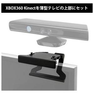 XBOX360 Kinect TV マウント ホルダー おもちゃ・ホビー・ゲーム テレビゲーム Xbox360 Xbox360周辺機器|arts-wig|03
