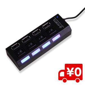 個別スイッチ型 USBハブ 4ポート独立 LEDスイッチ付 ブラック パソコン・周辺機器 パソコン周辺機器|arts-wig