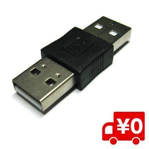 変換名人 USB A(オス) - A(オス) 中継アダプタ USBAA-AA パソコン・周辺機器 アクセサリー 変換コネクタ・ケーブル|arts-wig
