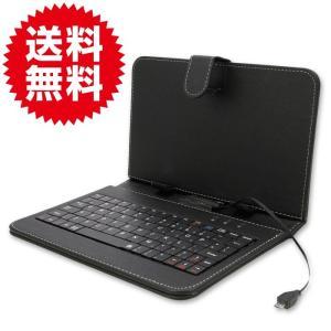 7インチ専用タブレット キーボード付ケース サイズ調整機能付 アンドロイドタブレット(microUSB 端子) タブレット用キーボード|arts-wig