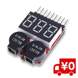 リポバッテリーアラーム 簡易電圧チェッカー 2〜8セル Lipo/LiFe/Li-ion 対応|arts-wig