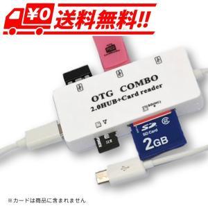 カードライター リーダー USB2.0+microSD TF Android・PC両対応 ケーブル付 (白)