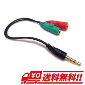 ステレオ3.5mm4極(オス)→音声・マイク(メス) 3.5mmステレオプラグ4極→音声・マイク分岐ケーブル スマホやPS4でパソコンのヘッドセットが使える!|arts-wig