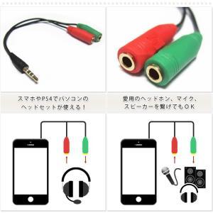 ステレオ3.5mm4極(オス)→音声・マイク(メス) 3.5mmステレオプラグ4極→音声・マイク分岐ケーブル スマホやPS4でパソコンのヘッドセットが使える!|arts-wig|02