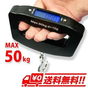 吊り下げ式 デジタルスケール【MAX50kg】 スーツケースの計量に ラゲッジチェッカー 吊り下げ秤 吊下げ はかり arts-wig