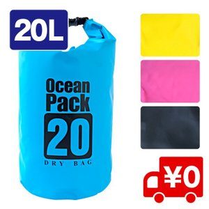 20L 防水バッグ ドライバッグ ドライチューブ 2way ダイビング プール 海 海水浴 マリン スポーツ アウトドア スイミング 防水 収納 バッグ 防水ケース arts-wig