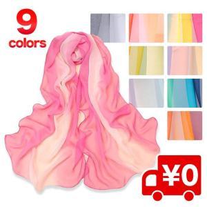 ふんわり 軽い シフォン グラデーション ストール 選べる9色!UVカット ロング スカーフ マフラ...