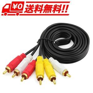 AVケーブル 3ピン−3ピン RCAビデオケーブル RCA ピンケーブル 使いやすい 1.5m