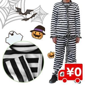 ハロウィン コスプレ 白黒ボーダー柄 囚人服 囚人 衣装 仮装 フリーサイズ 男女兼用 ボーダー コスチューム|arts-wig
