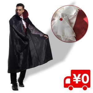 3点セット ドラキュラ 吸血鬼 コスプレ マント コスチューム 大人 ハロウィン 仮装 衣装 イベント|arts-wig
