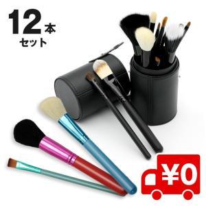 メイクブラシ セット 専用 収納 ケース付き 12本セット 選べる4色 スタンド 携帯 ポーチ 化粧筆 メイク道具 ブラシセット ブラシ チーク フェイスブラシ|arts-wig