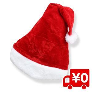 ベロア素材 サンタ帽子 サンタクロース帽子 サンタコス サンタハット サンタ コスプレ サンタクロース コスチューム クリスマス イベント 仮装 衣装|arts-wig
