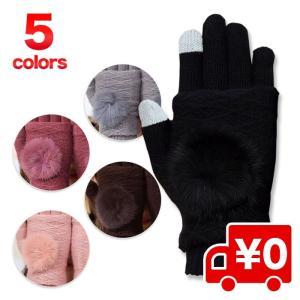 スマホ対応 スマホ 3Way 手袋 ポンポン付き レディース かわいい スマホ手袋 スマホグローブ 防寒 裏起毛 ウール系 シンプル あったかグッズ おしゃれ arts-wig