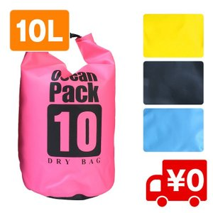10L 防水バッグ ドライバッグ ドライチューブ 2way ダイビング プール 海 海水浴 マリン スポーツ アウトドア スイミング 防水 収納 バッグ 防水ケース arts-wig