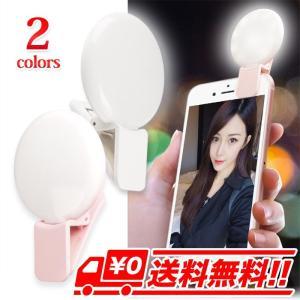 自撮り ライト セルカライト LEDライト スマホ iphone 自分撮り セレブライト セルカ クリップ式 補助ライト 撮影用LEDライト arts-wig