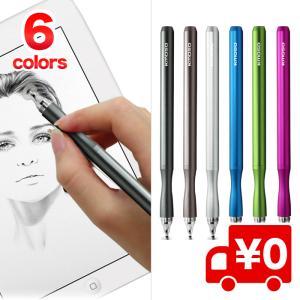 極細 機能的 タッチペン スタイラスペン スタイラス ペン スーペン iPhone iPad タブレット スマホ アイフォン|arts-wig