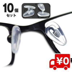 10個セット メガネ 鼻パッド シリコン メガネずり落ち防止 メガネずり落ちない パッド 眼鏡 鼻あて ズレ防止 ノーズパッド ネジタイプ|arts-wig