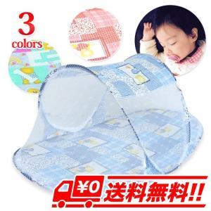 ワンタッチ 携帯型 蚊帳 付き ベビー ベッド 折りたたみ式 赤ちゃん テント 蚊 ムカデ対策 エアコン 風よけ 冷風除け|arts-wig