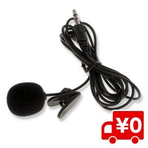 汎用プラグ ミニ マイク クリップ付き 携帯 スマホ ラップトップ PC パソコン ゲーム機 記録 用 3.5mmジャック|arts-wig