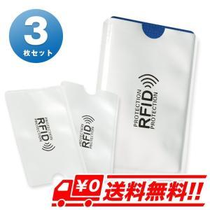 3枚セット カードプロテクター スキミング 防止 磁気シールド RFID カード ケース カードケース カードホルダー クレジットカード スリーブ|arts-wig