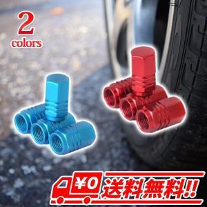 4個セット タイヤ ドレスアップ エアバルブ キャップ 腐食防止 ホイール アルミ 計量 アルマイト 車 オートバイ|arts-wig