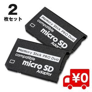 2個セット microSD → SDカード 変換アダプター 32GB対応 メモリースティック Pro カード リーダー デジカメ データ 変換|arts-wig