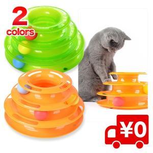 ぐるぐるタワー ボール 回転タワー 猫 おもちゃ 運動不足 ストレス 解消 玩具 遊び道具 ペット 用品|arts-wig