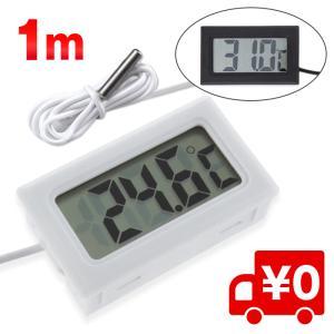 簡単 便利 -50℃〜+110℃対応 外部センサー 小型 デジタル 温度計 電子工作 冷蔵庫 冷凍庫...