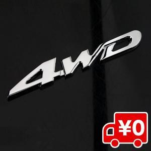 両面テープ付 簡単貼り付け 3D 立体スッテカー エンブレム 4WD 金属 カー用品 アクセサリー 装飾 車 プレゼント|arts-wig