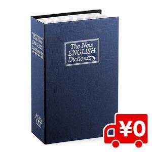 防犯 盗難 対策 辞書型金庫 金庫 本棚 収納 セキュリティ 家庭用 収納ボックス 小物入れ 鍵付き