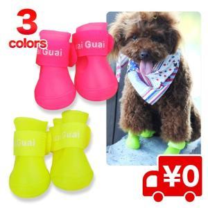 ペット用 防水 ラバー素材 レインシューズ 長靴 レインブーツ 小型犬用 犬用 雨の日のお散歩に|arts-wig