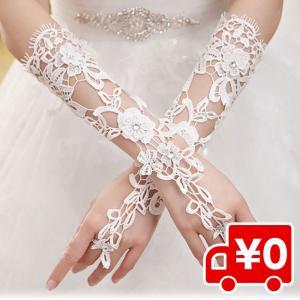 フィンガーレス レース ウェディング グローブ かわいい 結婚式 ブライダル 挙式 ガントレット フィンガーレス手袋 arts-wig