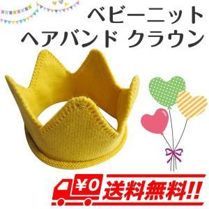 キッズ 帽子 クラウン ベビー ニット ニットヘアバンド 王冠 記念撮影 誕生日 セレモニー 結婚式 お宮参り 赤ちゃん|arts-wig