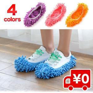 2足セット 簡単 お掃除 モップ スリッパ 歩くだけ 履くだけ マイクロファイバー もこもこ 掃除スリッパ|arts-wig
