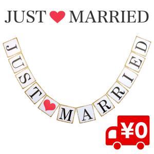 ペナントバナー フラッグ JUST MARRIED ガーランド 結婚式 ウェルカムスペース 飾りつけ パーティ 撮影 小道具 装飾 arts-wig
