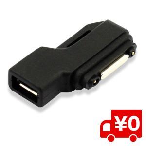 マグネット式 Xperia用 充電 変換 アダプタ microUSB Sony Z1 Z2 Z3用 ソニー 薄型 シンプルデザイン|arts-wig