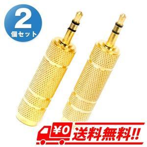 2個入 オーディオ 変換 アダプター プラグ ステレオ 標準プラグ 6.35mm から ミニプラグ 3.5mm|arts-wig