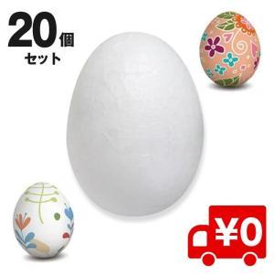20個入り 着色可能 8cm たまご型 発泡スチロール 白 モデル モデリング DIY クラフト 素材 泡 スチロール 卵 球|arts-wig