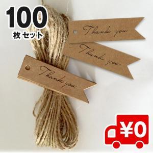 100枚入 紐付き 紙タグ ラッピング ギフト ラベル ペーパータグ Thank you サンキュー ありがとう ハンドメイド|arts-wig