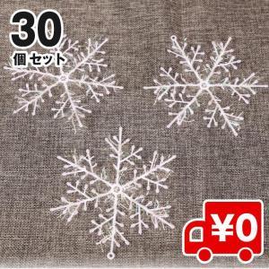 30枚入 雪 結晶 オーナメント クリスマス 飾り スノーフレーク Xmas飾り クリスマス ツリー...