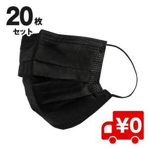 黒 ブラック マスク 20枚入 ユニセックス 使い捨て ファッションマスク メンズ レディース 花粉症 対策 インフルエンザ 予防|arts-wig