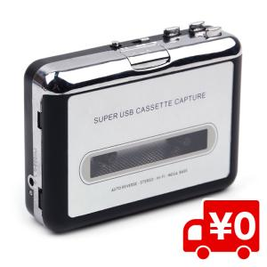 mp3 変換 プレーヤー カセットテープ デジタル化 ラジカセ USB保存 MP3 コンバーター 変...