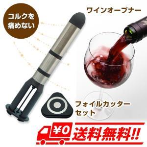 正規品エアーポンピング式ワインオープナー 空気で簡単 コルク抜きエクスプローラー フォイルカッター付 arts-wig