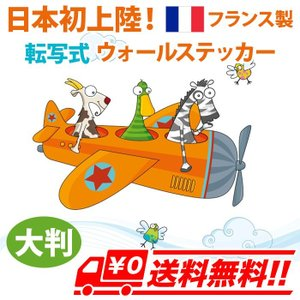 飛行機 フランス製 ウォールステッカー 転写タイプ 壁紙 はがせる カラフル かわいい キッズ 子供部屋 北欧 インテリア 飾り アニマル 動物 ポップ セリーゴロ arts-wig